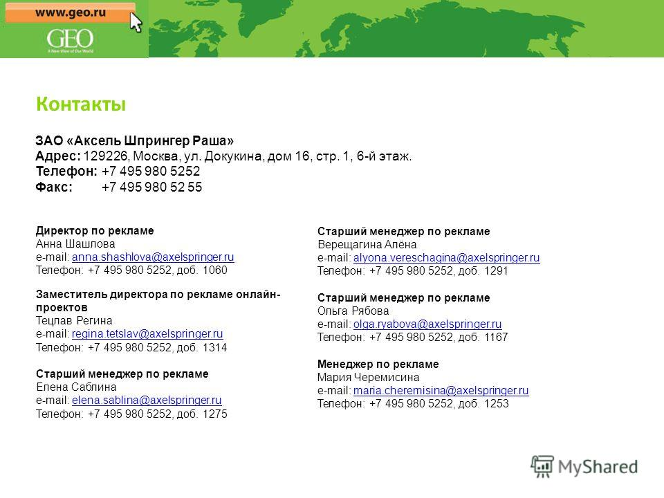 Контакты Директор по рекламе Анна Шашлова e-mail: anna.shashlova@axelspringer.ruanna.shashlova@axelspringer.ru Телефон: +7 495 980 5252, доб. 1060 Заместитель директора по рекламе онлайн- проектов Тецлав Регина e-mail: regina.tetslav@axelspringer.rur