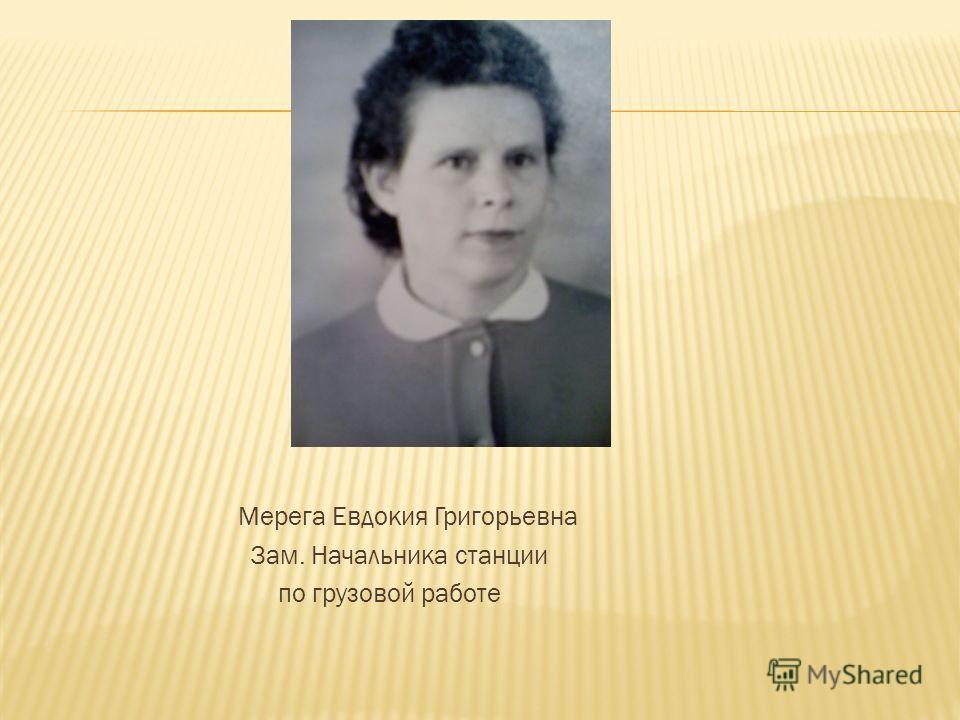 Мерега Евдокия Григорьевна Зам. Начальника станции по грузовой работе