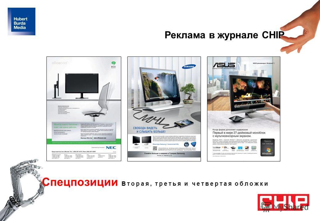 Реклама в журнале CHIP Спецпозиции Вторая, третья и четвертая обложки