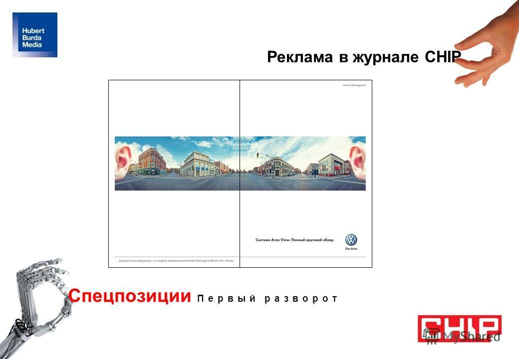 Спецпозиции Первый разворот Реклама в журнале CHIP