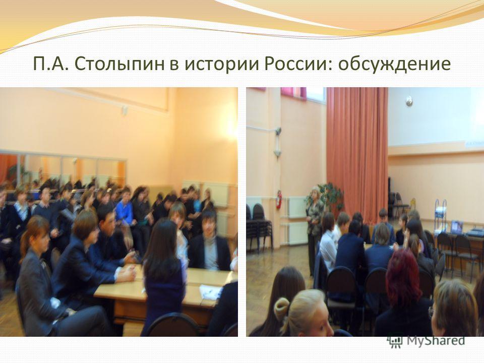 П.А. Столыпин в истории России: обсуждение