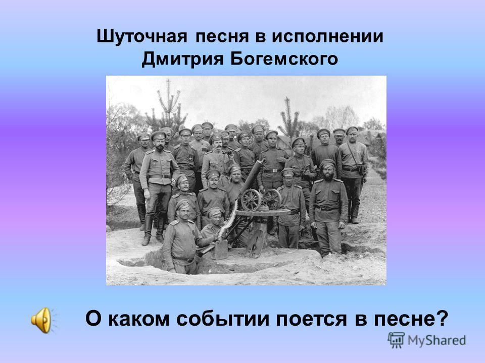 Шуточная песня в исполнении Дмитрия Богемского О каком событии поется в песне?