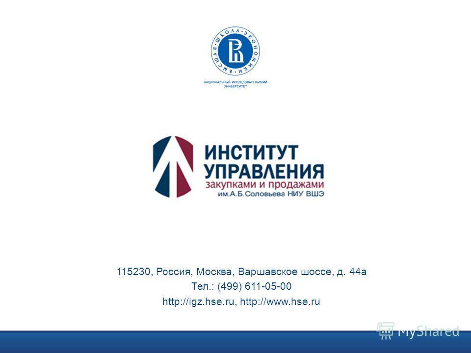 115230, Россия, Москва, Варшавское шоссе, д. 44 а Тел.: (499) 611-05-00 http://igz.hse.ru, http://www.hse.ru