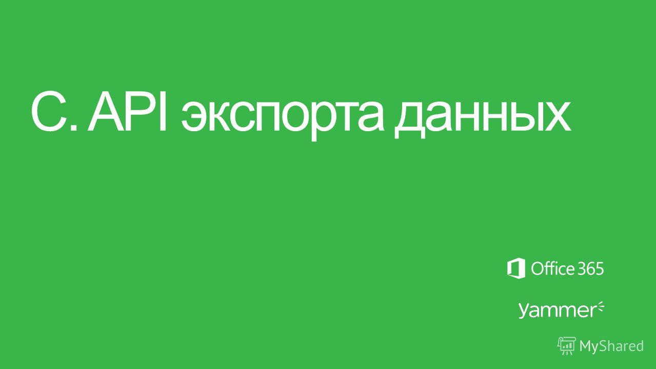 C. API экспорта данных