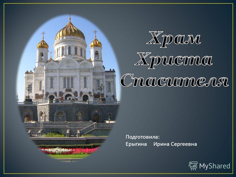 Подготовила : Ерыгина Ирина Сергеевна
