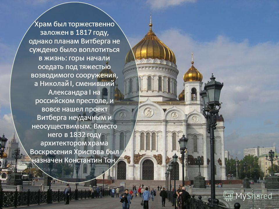 Храм был торжественно заложен в 1817 году, однако планам Витберга не суждено было воплотиться в жизнь : горы начали оседать под тяжестью возводимого сооружения, а Николай I, сменивший Александра I на российском престоле, и вовсе нашел проект Витберга