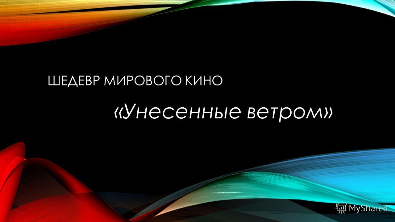 ШЕДЕВР МИРОВОГО КИНО «Унесенные ветром»