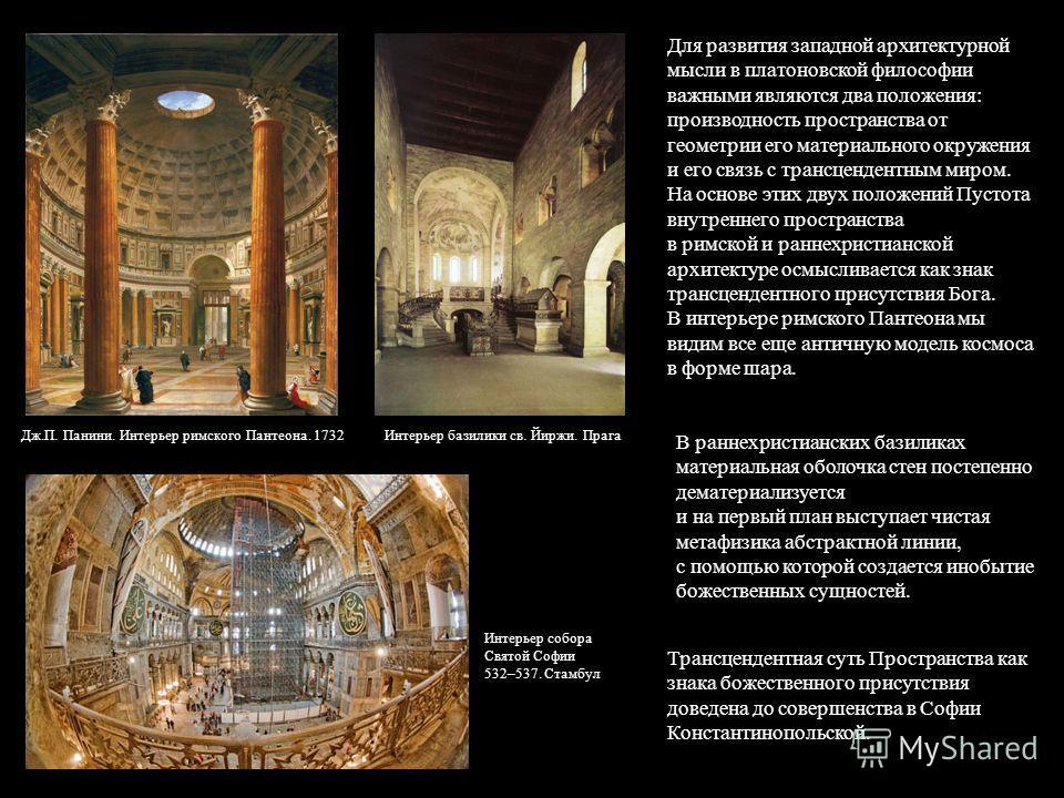 Для развития западной архитектурной мысли в платоновской философии важными являются два положения: производность пространства от геометрии его материального окружения и его связь с трансцендентным миром. На основе этих двух положений Пустота внутренн