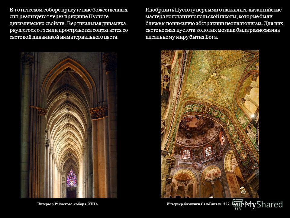 Изобразить Пустоту первыми отважились византийские мастера константинопольской школы, которые были ближе к пониманию абстракции неоплатонизма. Для них светоносная пустота золотых мозаик была равнозначна идеальному миру бытия Бога. В готическом соборе