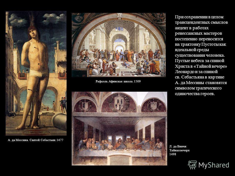При сохранении в целом трансцендентных смыслов акцент в работах ренессансных мастеров постепенно переносится на трактовку Пустоты как идеальной среды существования человека. Пустые небеса за спиной Христа в «Тайной вечере» Леонардо и за спиной св. Се