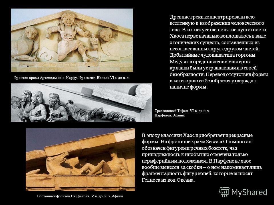 Древние греки концентрировали всю вселенную в изображении человеческого тела. В их искусстве понятие пустотности Хаоса первоначально воплощалось в виде хронических существ, составленных из несогласованных друг с другом частей. Добытийные чудовища тип