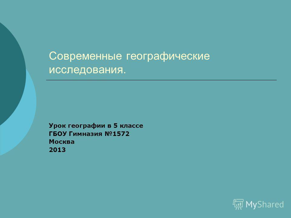 Современные географические исследования. Урок географии в 5 классе ГБОУ Гимназия 1572 Москва 2013