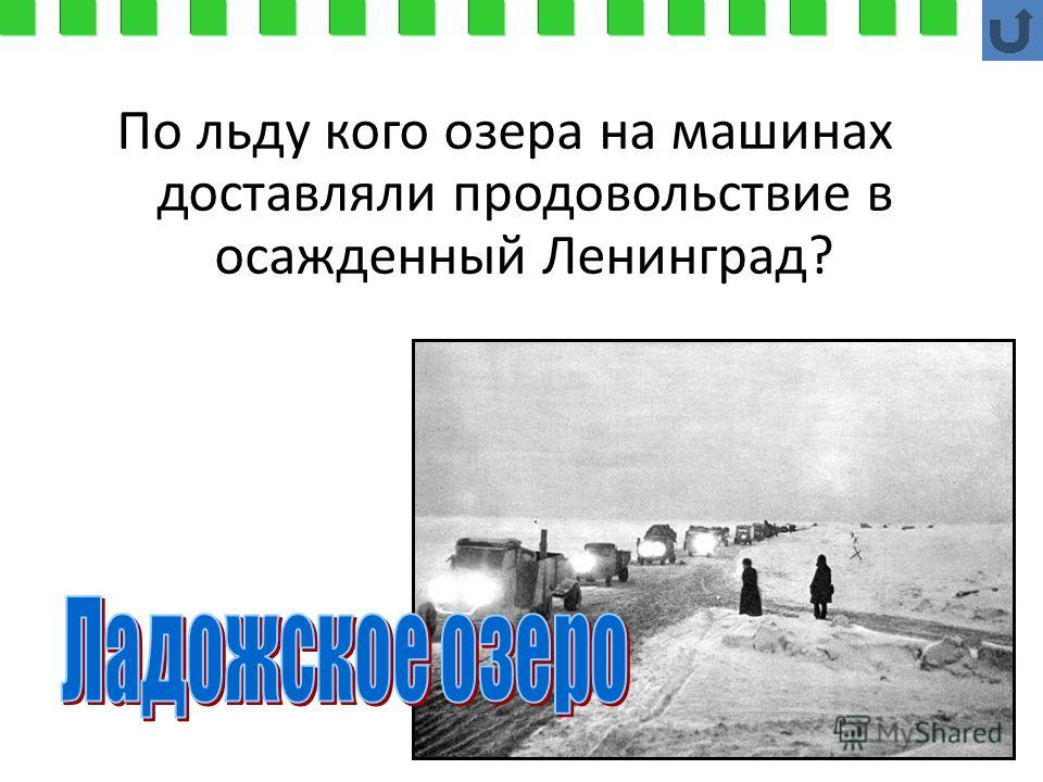 По льду кого озера на машинах доставляли продовольствие в осажденный Ленинград?