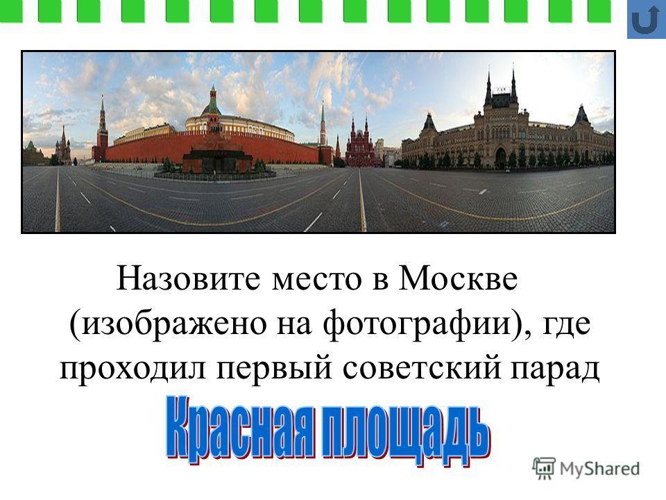 Назовите место в Москве (изображено на фотографии), где проходил первый советский парад