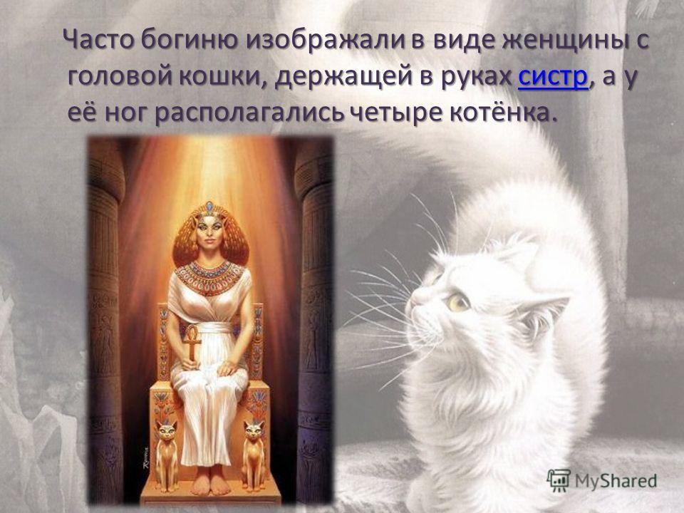 История богини Бастет изложена в древнеегипетском мифе о Солнечном Оке. Миф рассказывает, что однажды бог Ра (верховный египетский бог) решил направить свою дочь Солнечное Око, чтобы она несла мир и покой людям. Но непослушная богиня превратилась в ж
