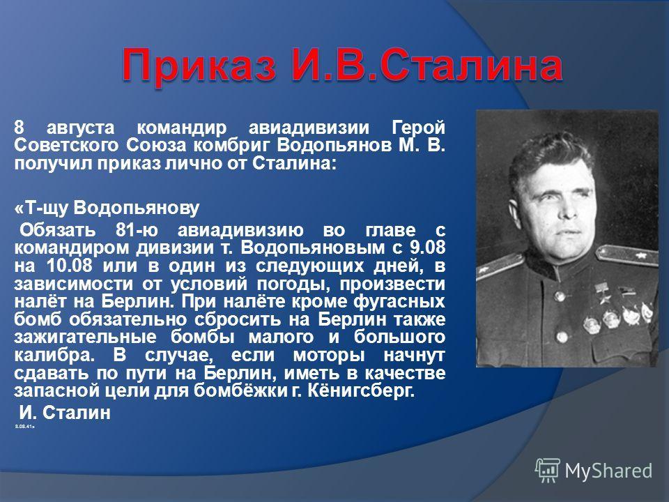 8 августа командир авиадивизии Герой Советского Союза комбриг Водопьянов М. В. получил приказ лично от Сталина: «Т-щу Водопьянову Обязать 81-ю авиадивизию во главе с командиром дивизии т. Водопьяновым с 9.08 на 10.08 или в один из следующих дней, в з