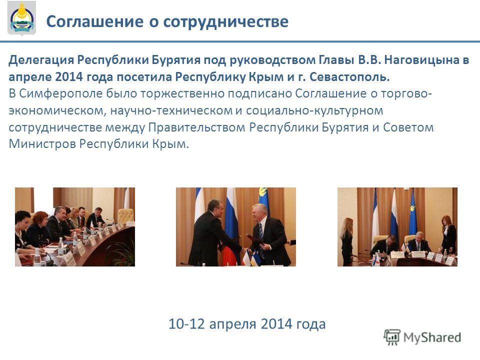 Соглашение о сотрудничестве Делегация Республики Бурятия под руководством Главы В.В. Наговицына в апреле 2014 года посетила Республику Крым и г. Севастополь. В Симферополе было торжественно подписано Соглашение о торгово- экономическом, научно-технич