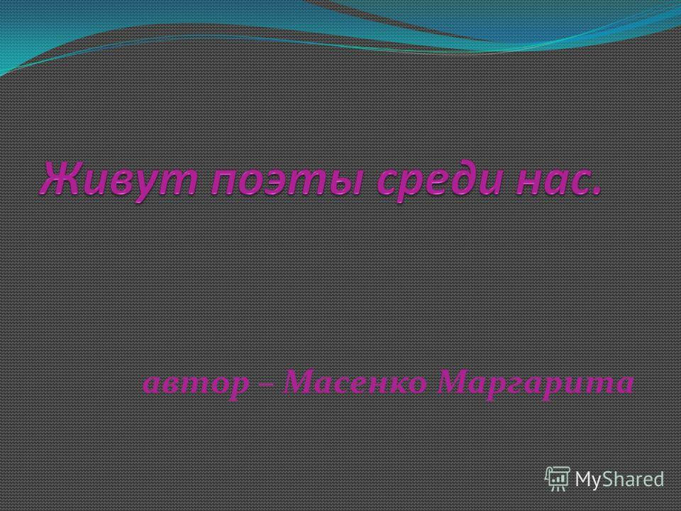автор – Масенко Маргарита