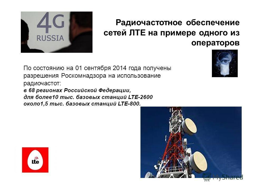 По состоянию на 01 сентября 2014 года получены разрешения Роскомнадзора на использование радиочастот: в 68 регионах Российской Федерации, для более 10 тыс. базовых станций LTE-2600 около 1,5 тыс. базовых станций LTE-800. Радиочастотное обеспечение се