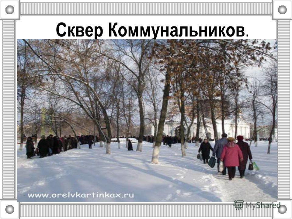 Сквер Коммунальников.
