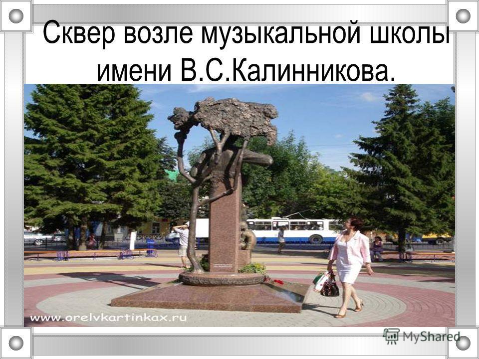 Сквер возле музыкальной школы имени В.С.Калинникова.