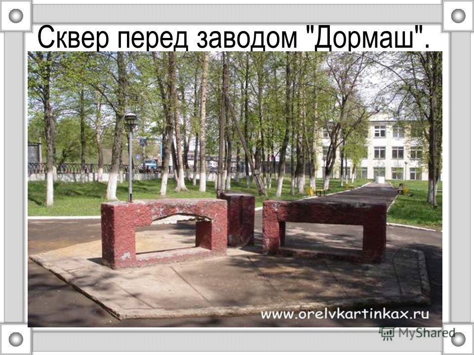 Сквер перед заводом Дормаш.
