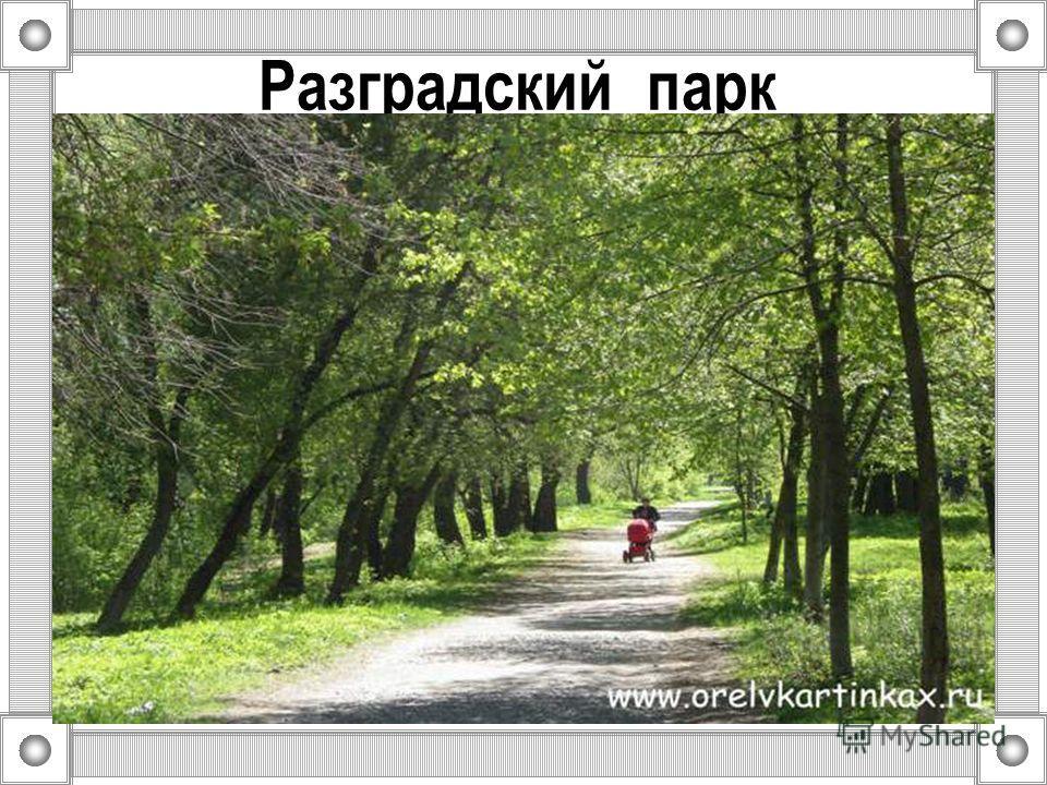 Разградский парк