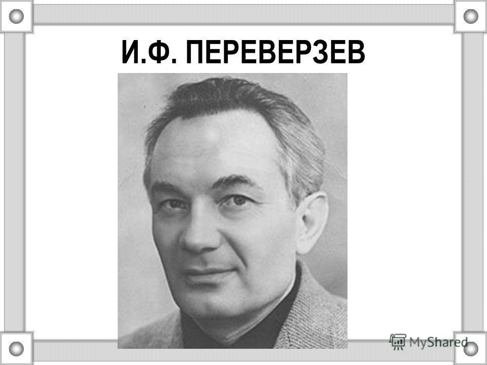 И.Ф. ПЕРЕВЕРЗЕВ