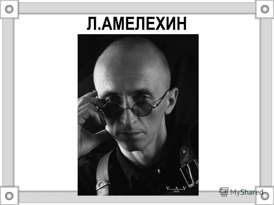 Л.АМЕЛЕХИН