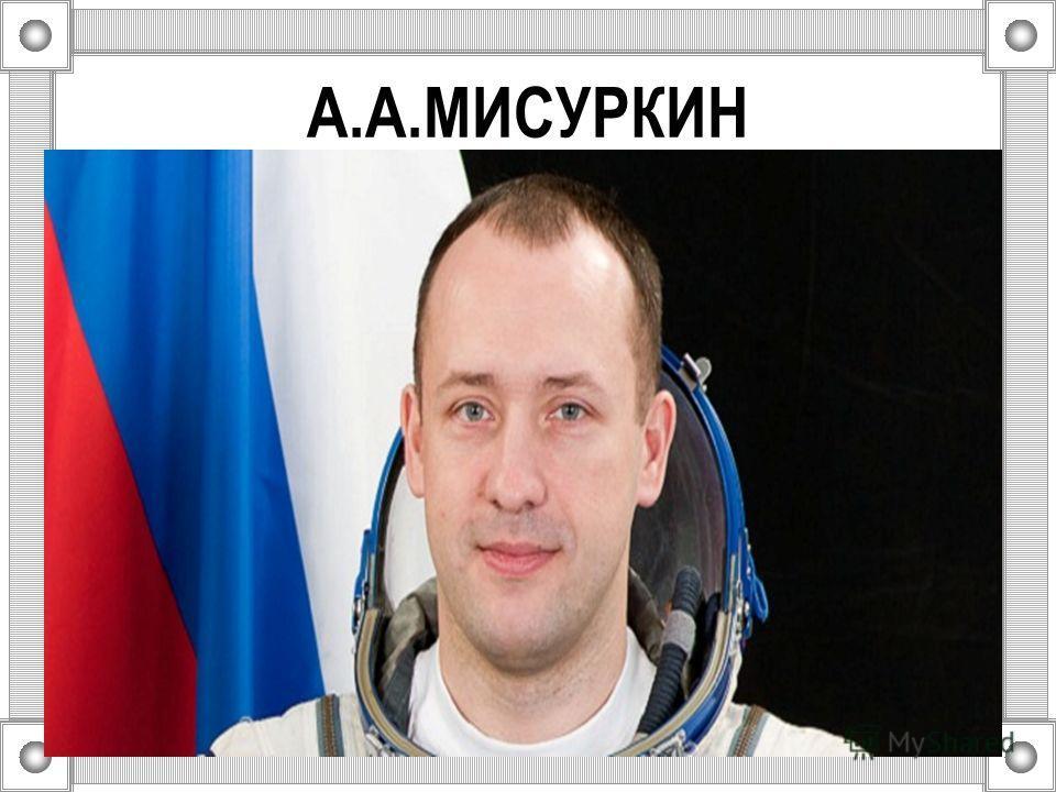 А.А.МИСУРКИН