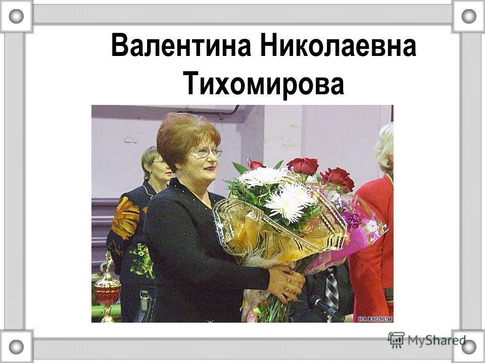 Валентина Николаевна Тихомирова