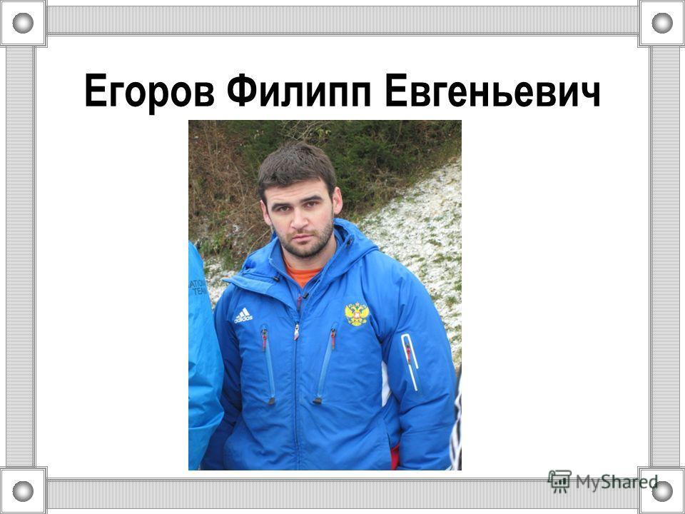 Егоров Филипп Евгеньевич