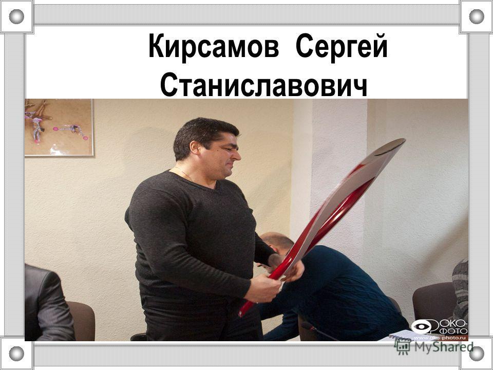 Кирсамов Сергей Станиславович