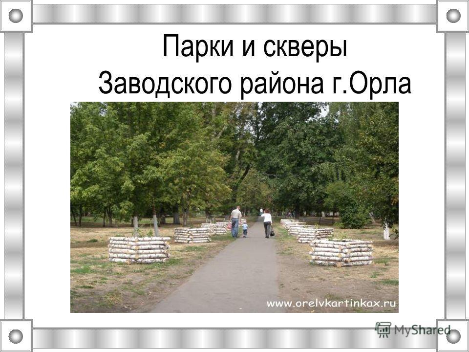 Парки и скверы Заводского района г.Орла