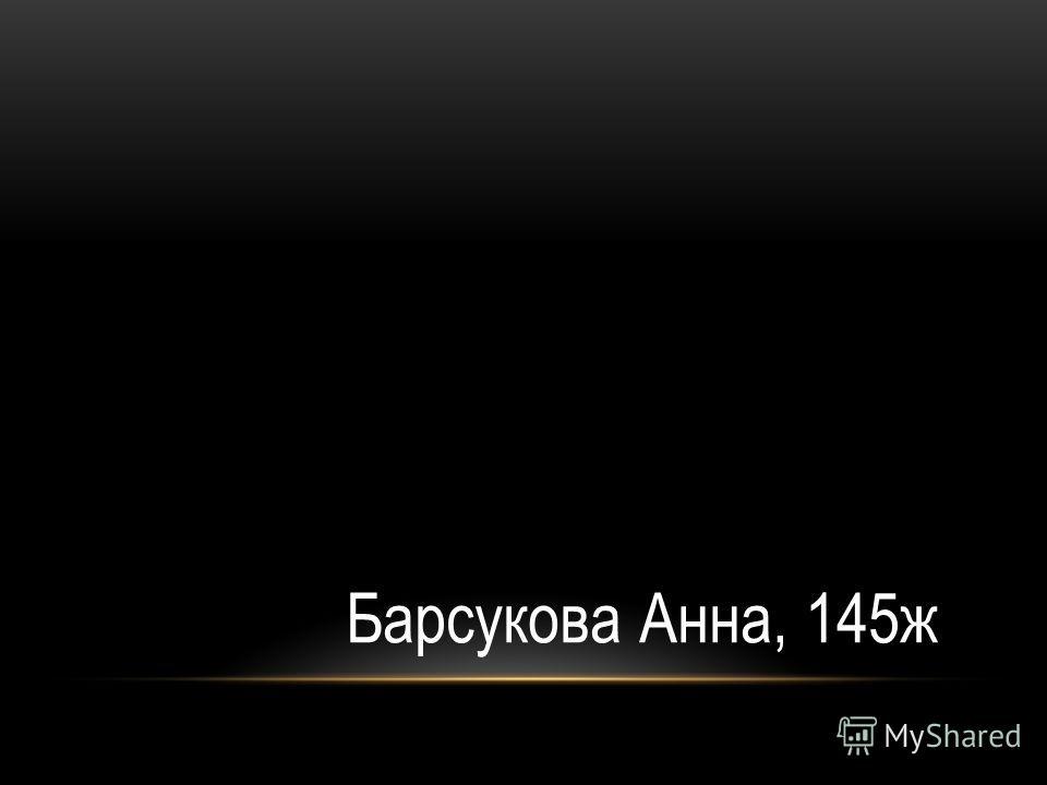 Барсукова Анна, 145 ж