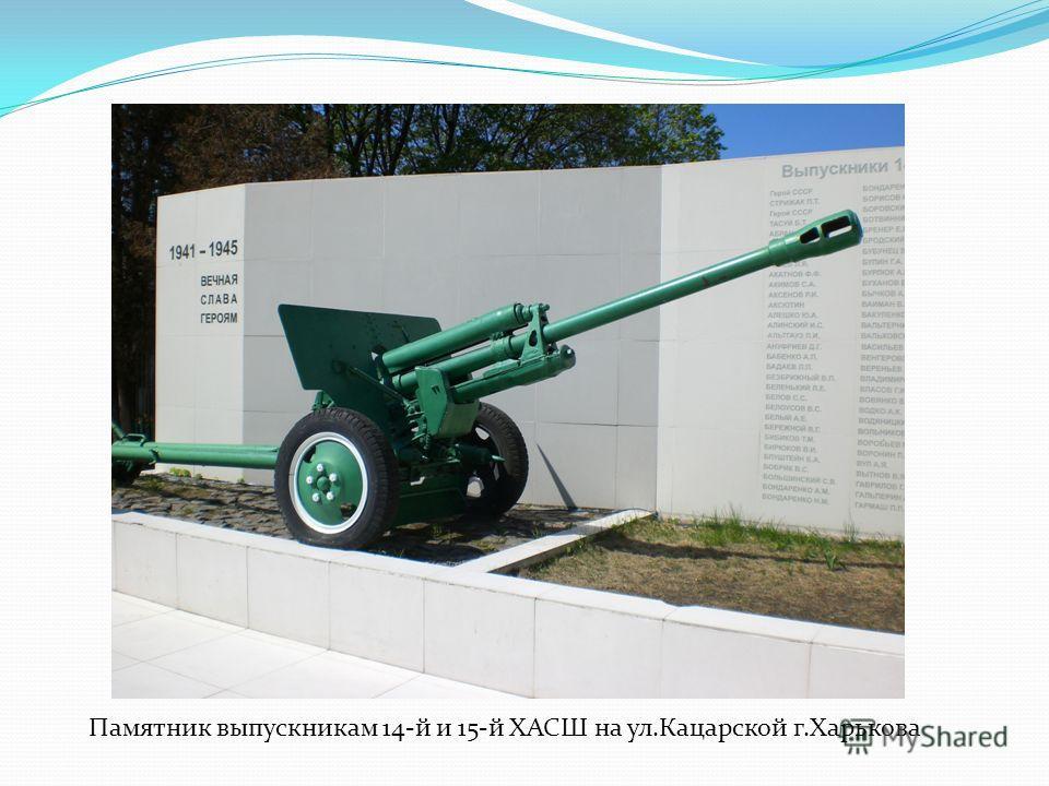 Памятник выпускникам 14-й и 15-й ХАСШ на ул.Кацарской г.Харькова