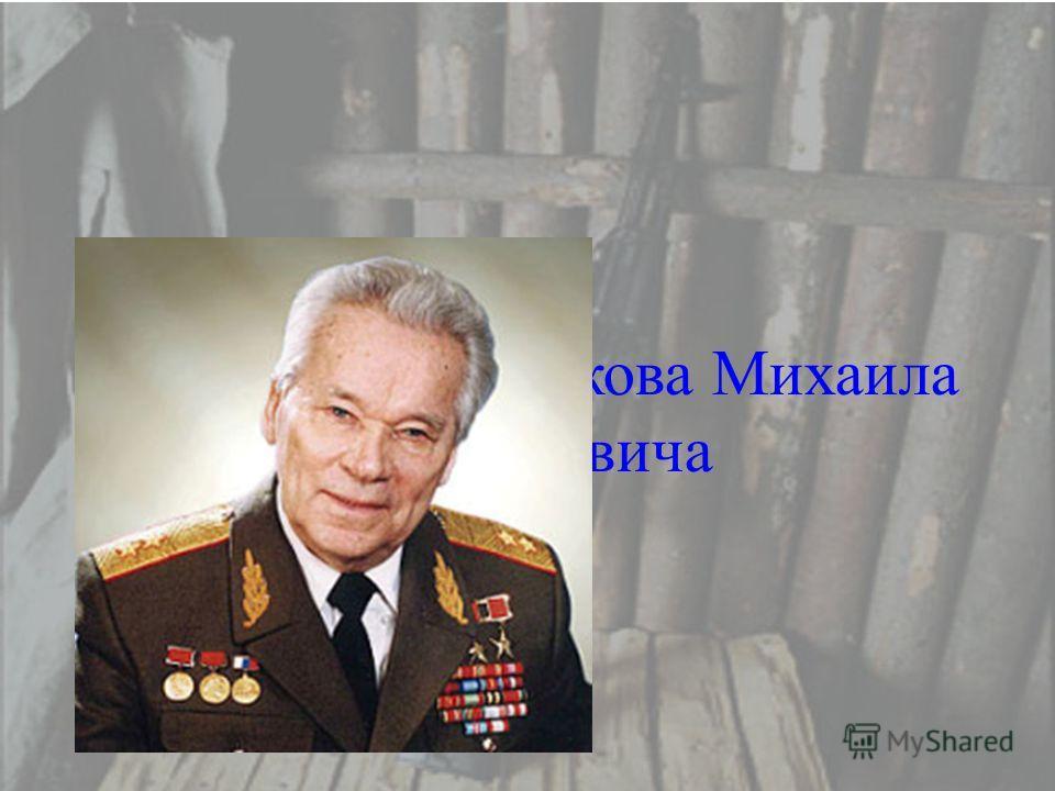 Памяти Калашникова Михаила Тимофеевича