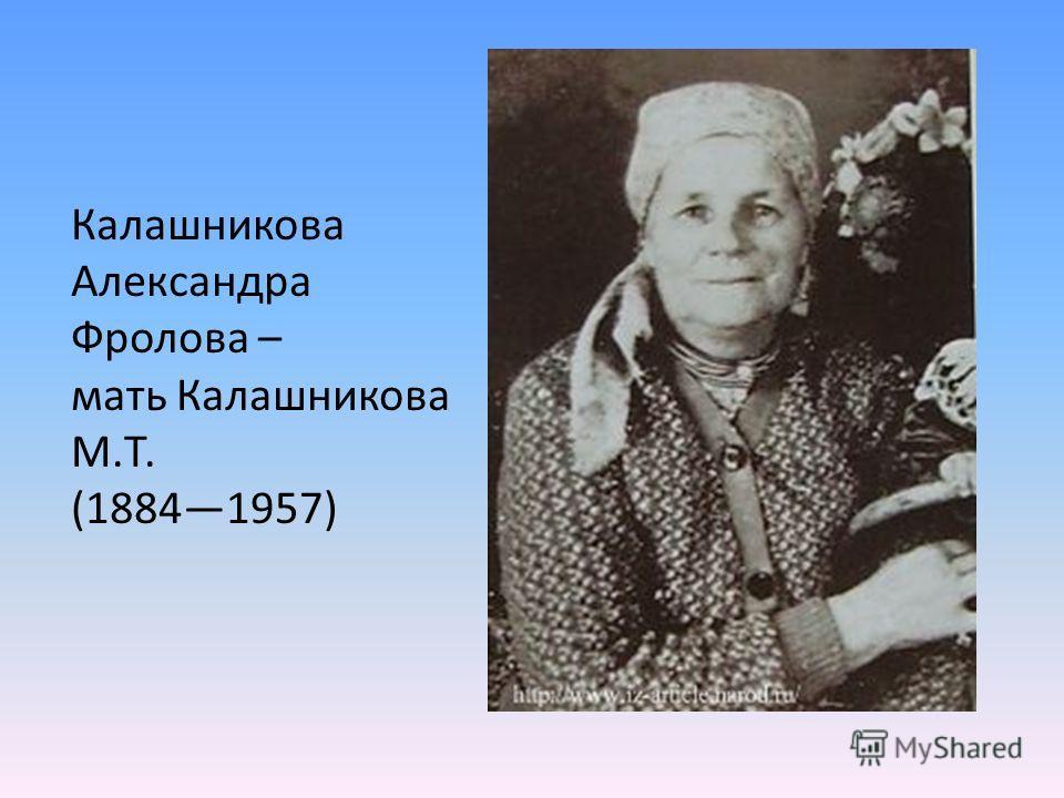 Калашникова Александра Фролова – мать Калашникова М.Т. (18841957)