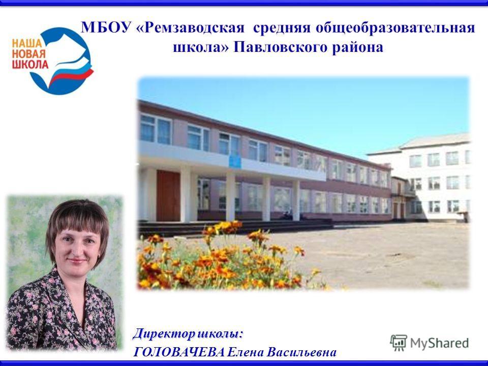 Директор школы: ГОЛОВАЧЕВА Елена Васильевна