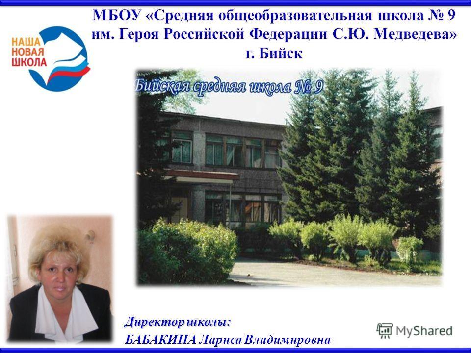 Директор школы: БАБАКИНА Лариса Владимировна
