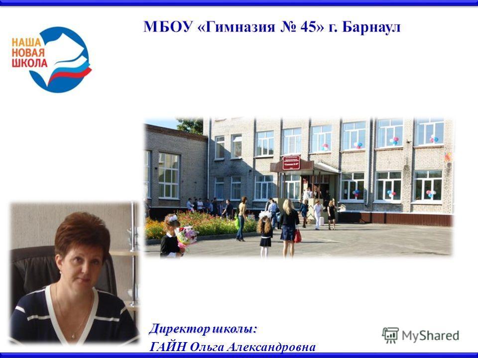 Директор школы: ГАЙН Ольга Александровна