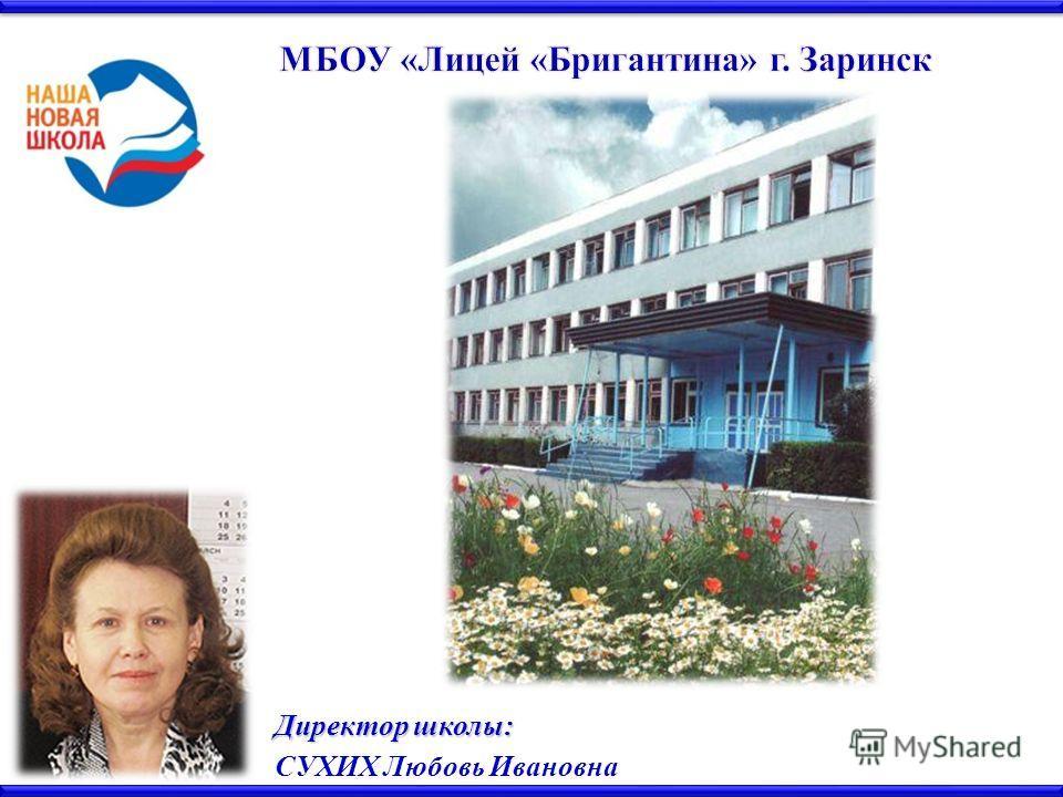 Директор школы: СУХИХ Любовь Ивановна