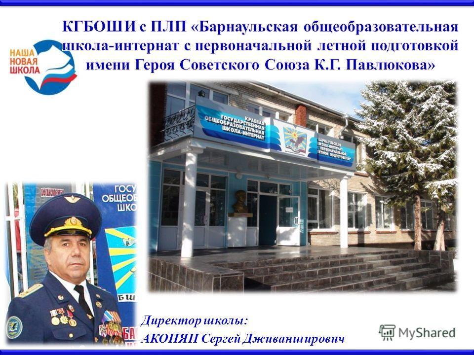 Директор школы: АКОПЯН Сергей Дживанширович
