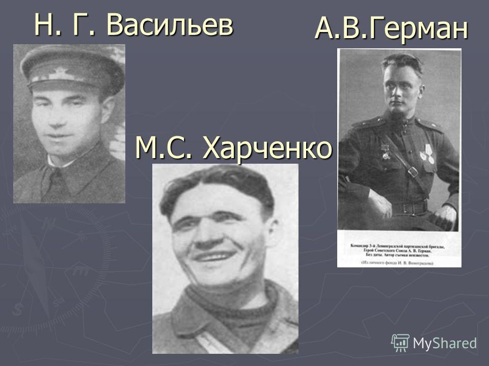 Н. Г. Васильев М.С. Харченко А.В.Герман