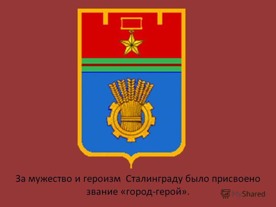 За мужество и героизм Сталинграду было присвоено звание «город-герой».