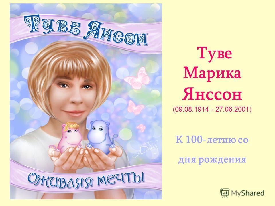 Туве Марика Янссон (09.08.1914 - 27.06.2001) К 100-летию со дня рождения