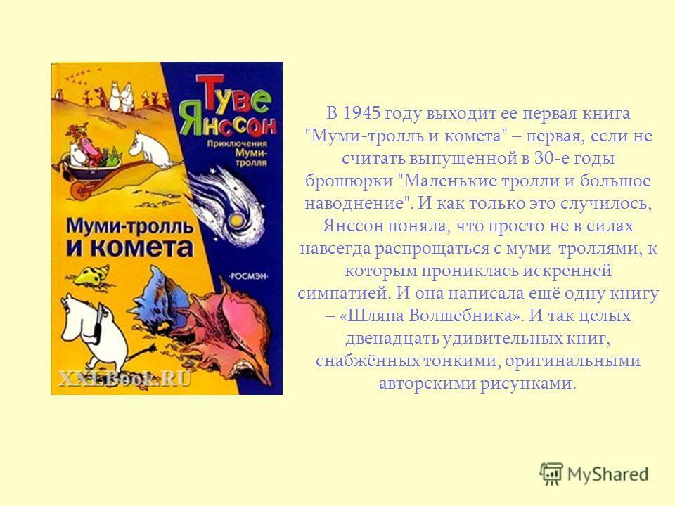 В 1945 году выходит ее первая книга