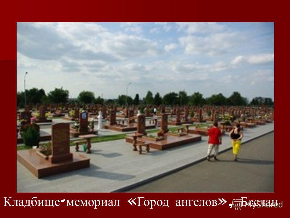 Кладбище - мемориал « Город ангелов », Беслан