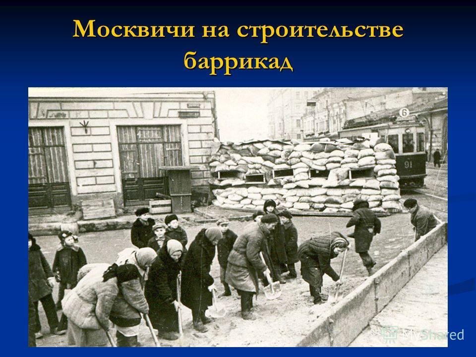Москвичи на строительстве баррикад