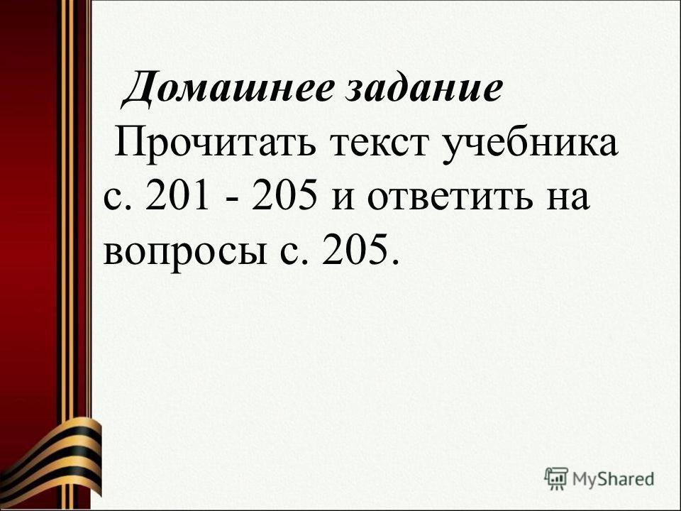 Домашнее задание Прочитать текст учебника с. 201 - 205 и ответить на вопросы с. 205.